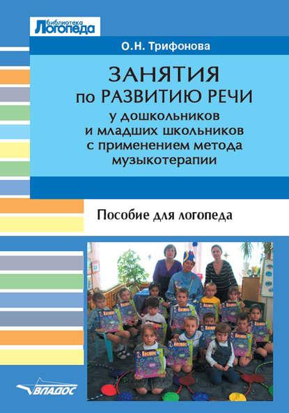 Занятия по развитию речи у дошкольников