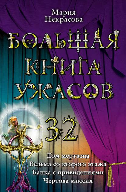 Мария Некрасова Ведьма со второго этажа мария златая вера