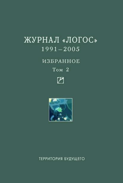 Коллектив авторов Журнал «Логос». 1991–2005. Избранное. Том 2
