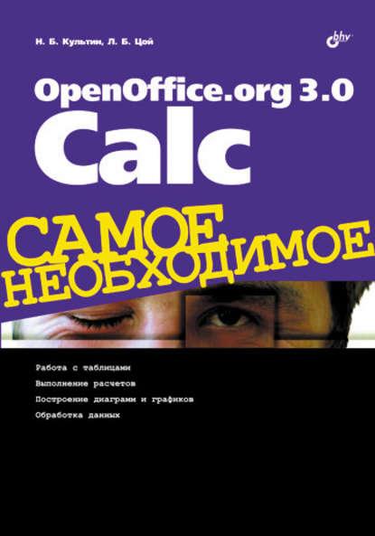 карасев в левшина г решение задач с параметрами с помощью графиков функций Никита Культин OpenOffice.org 3.0 Calc