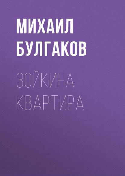 Михаил Булгаков. Зойкина квартира