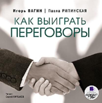 Игорь Вагин Как выиграть переговоры