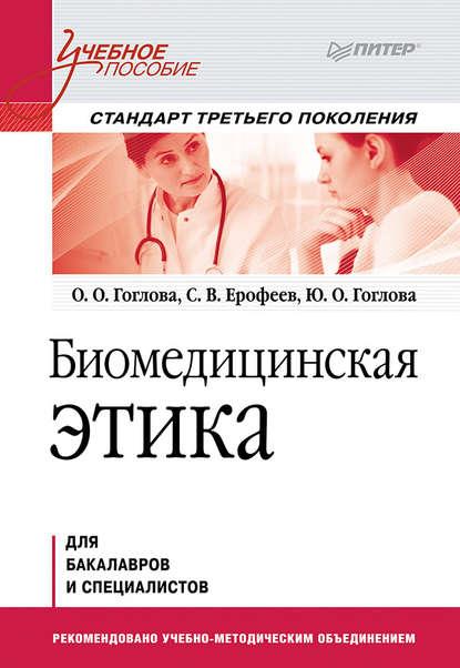 О. О. Гоглова Биомедицинская этика л в илясов биомедицинская аналитическая техника