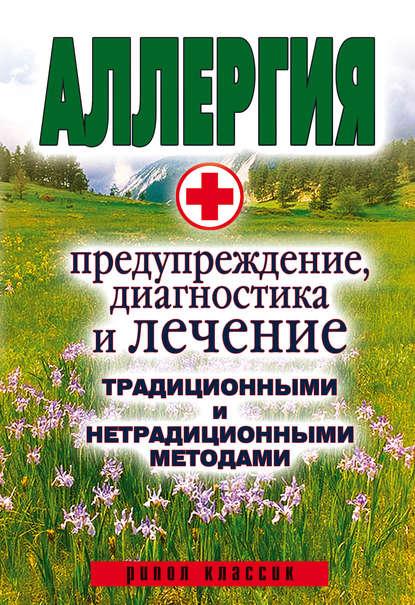 Аллергия. Предупреждение, диагностика и лечение традиционными