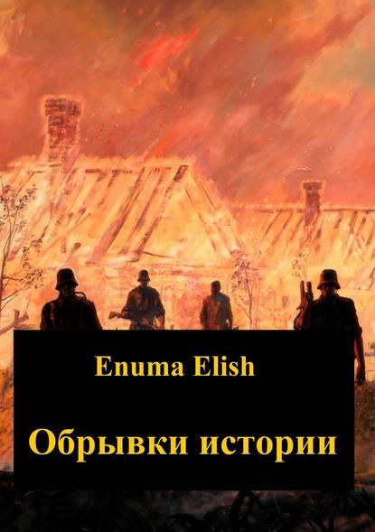 Фото - Enuma Elish Обрывки истории enuma elish белая фея