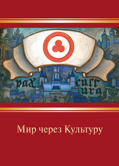 Николай Рерих Мир через Культуру