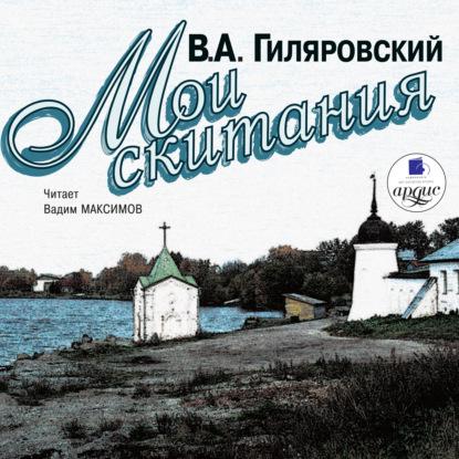 Владимир Гиляровский Мои скитания серафимович а скитания
