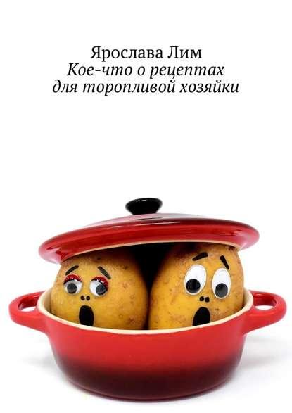 Ярослава Лим Кое-что о рецептах дляторопливой хозяйки