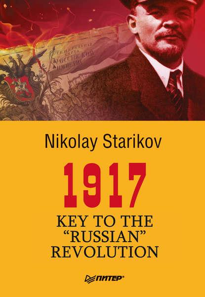 "Николай Стариков 1917. Key to the ""Russian"" Revolution nikolay starikov 1917 key to the russian revolution isbn 978 5 4461 0485 7"