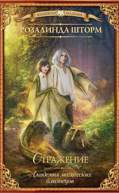 Розалинда Шторм Академия магических близнецов. Отражение розалинда шторм цепкие оковы силы