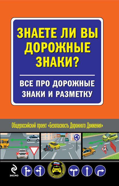 цена на Группа авторов Знаете ли вы дорожные знаки? Все про дорожные знаки и разметку