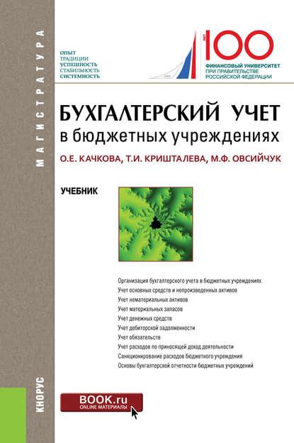 О. Е. Качкова Бухгалтерский учет в бюджетных учреждениях