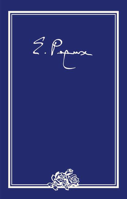 Елена Рерих Елена Ивановна Рерих. Письма. Том III (1935 г.) рерих н рерих николай константинович письма том 1