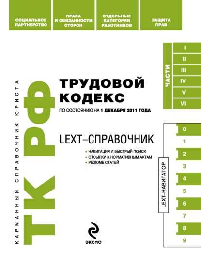 LEXT справочник. Трудовой кодекс Российской Федерации