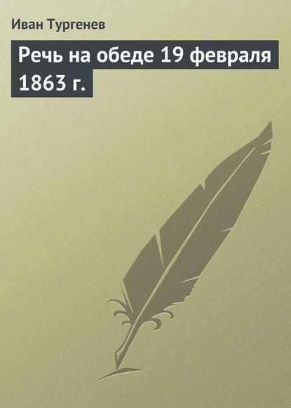 Иван Тургенев Речь на обеде 19 февраля 1863 г.