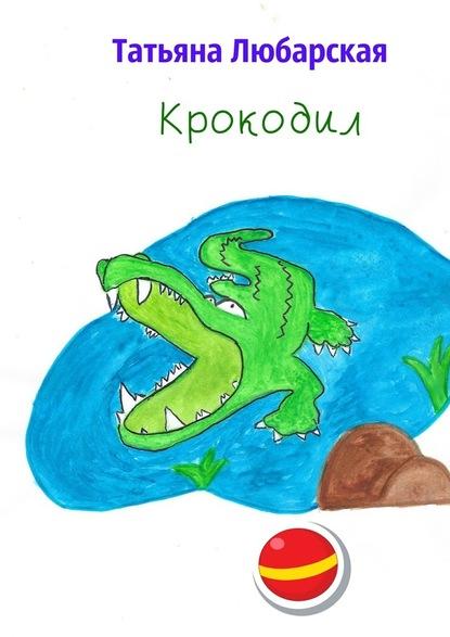 Крокодил. Татьяна Любарская. ISBN: 9785449053428