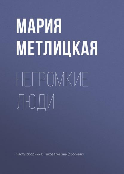 Негромкие люди - Мария Метлицкая