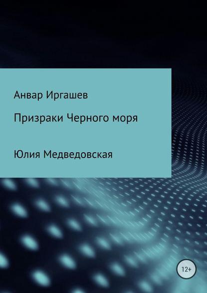 Анвар Иркинович Иргашев Призраки Черного моря людмила попова ленин возвращается призраки острова капри