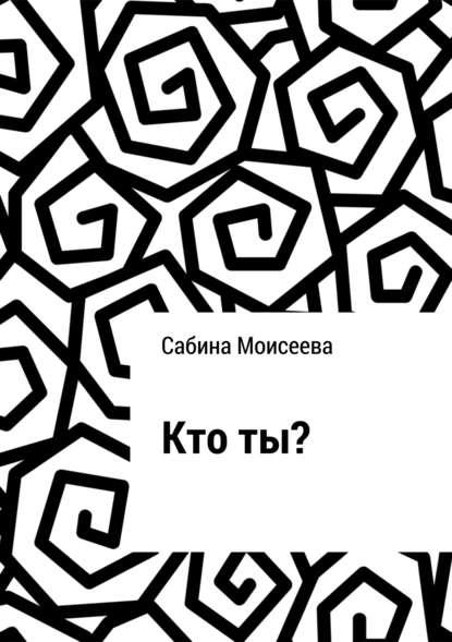 Кто ты? : Моисеева Сабина
