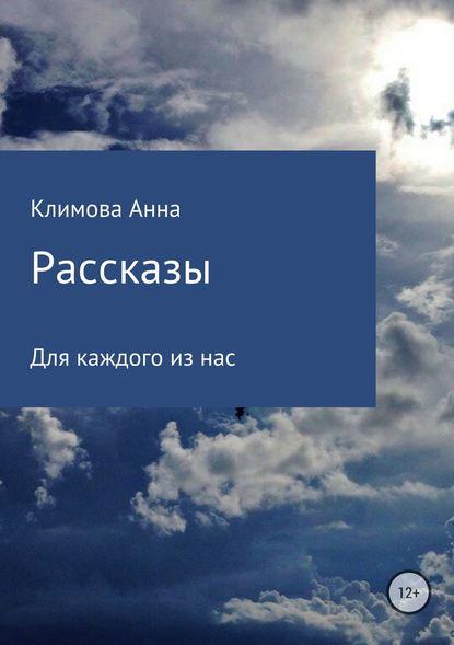 Анна Сергеевна Климова Рассказы одувалова анна сергеевна личная помощница ректора