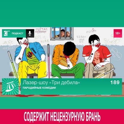 Фото - Михаил Судаков Выпуск 189: Пародийные комедии михаил судаков выпуск 189 как жарить эльфов