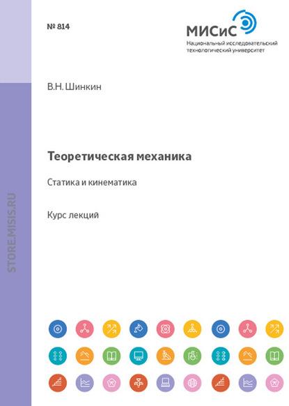 В. Н. Шинкин Теоретическая механика статика и кинематика сергей кшникаткин теоретическая механика раздел статика и кинематика