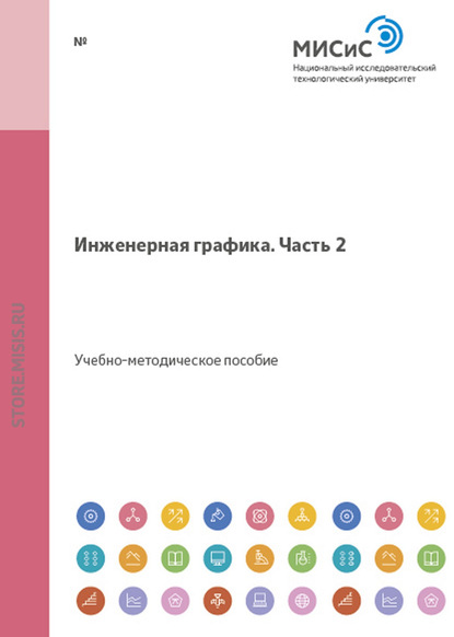 Коллектив авторов Инженерная графика. Часть 2 цена 2017