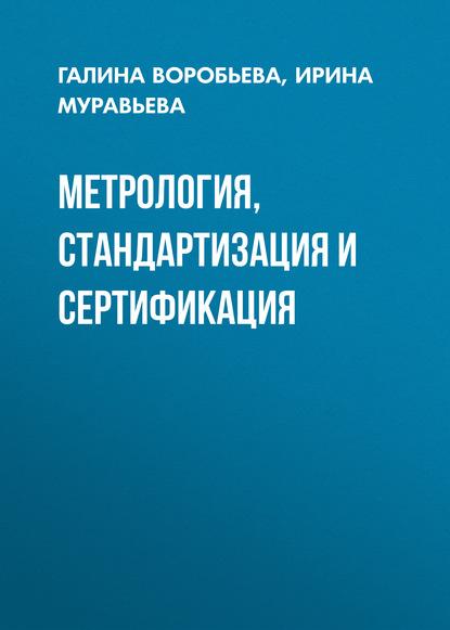 И. В. Муравьева Метрология, стандартизация и сертификация аудиокнига