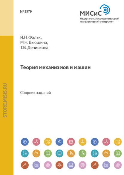 Фото - Маргарита Вьюшина Теория механизмов и машин соболев а н прикладная механика
