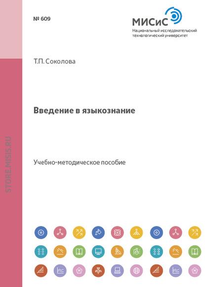 Татьяна Соколова Введение в языкознание в б касевич введение в языкознание