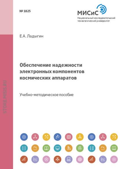 Евгений Ладыгин Обеспечение надежности электронных компонентов космических аппаратов недорого