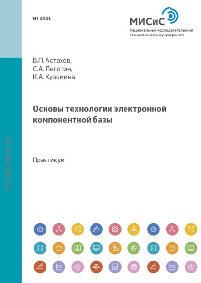 Владимир Астахов Основы технологии электронной компонентной базы а а барыбин физико технологические основы макро микро и наноэлектроники