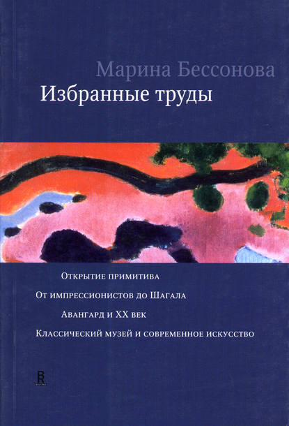 Марина Бессонова Избранные труды (сборник) кутафин о избранные труды