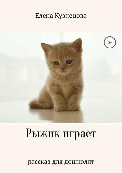 Рыжик играет Елена Алексеевна Кузнецова