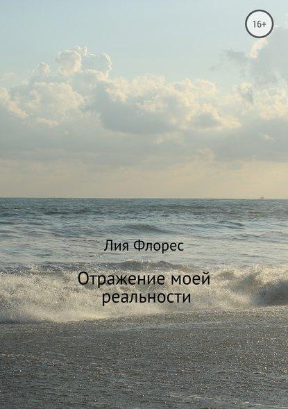 Лия Флорес Отражение моей реальности лия флорес отражение моей реальности