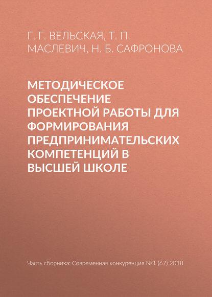 Наталья Сафронова Методическое обеспечение проектной работы для формирования предпринимательских компетенций в высшей школе
