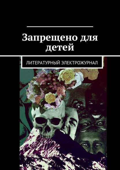 Владимир Лупандин Запрещено для детей