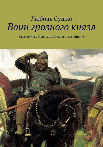 Воин грозного князя. Сказ обИлье Муромце иСоловье-разбойнике