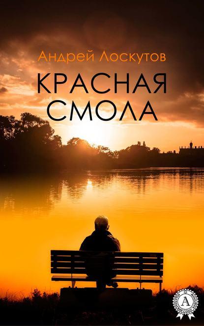 Андрей Лоскутов Красная смола андрей лоскутов тихий омут