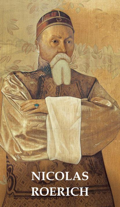 Фото - Т. О. Книжник Nikolas Roerich maite mentxaka innombrables