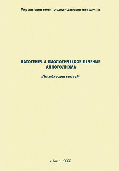 О. Г. Сыропятов Патогенез и биологическое лечение алкоголизма: пособие для врачей о г сыропятов краткосрочная клиническая психотерапия