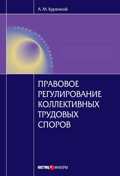 Правовое регулирование коллективных трудовых споров: Научно практическое