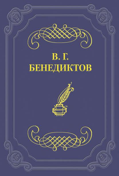 Стихотворения 1838–1850гг.