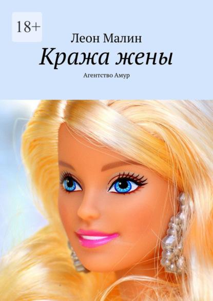 Леон Малин Кража жены. Агентство Амур