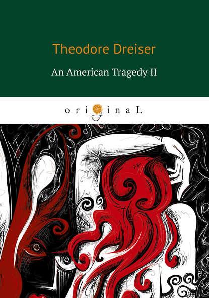Теодор Драйзер An American Tragedy II t dreiser an american tragedy ii