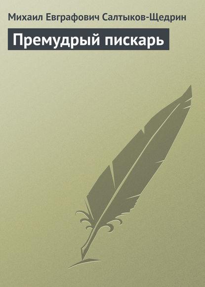 Михаил Салтыков-Щедрин. Премудрый пискарь