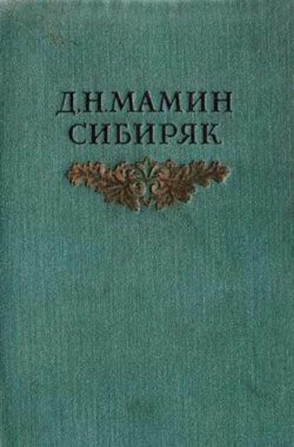 Фото - Дмитрий Мамин-Сибиряк Книжка с картинками дмитрий мамин сибиряк казнь фортунки