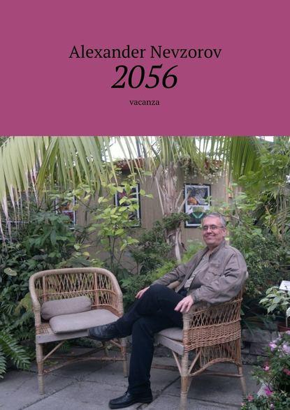 Александр Невзоров 2056. Vacanza