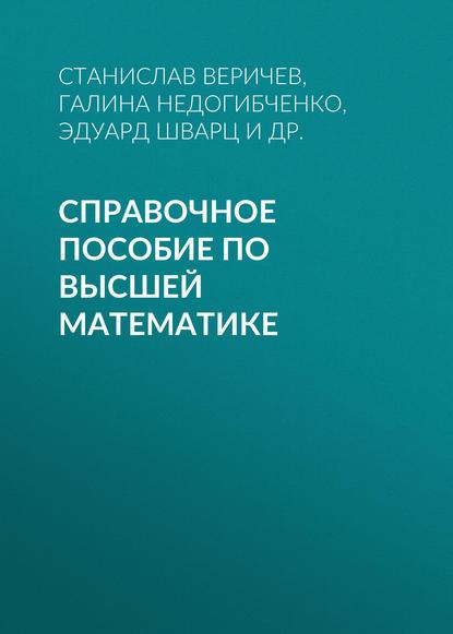 Г. В. Недогибченко Справочное пособие по высшей математике алексеев в б лекции по дискретной математике учебное пособие