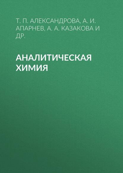 А. И. Апарнев Аналитическая химия золотов ю аналитическая химия наука приложения люди